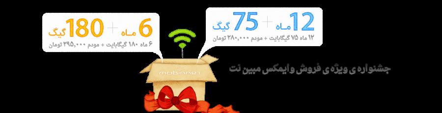 عرفان نت عامل مجاز مبین نت در استان فارس