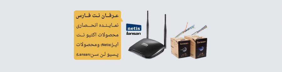 محصولات شبکه – عرفان نت