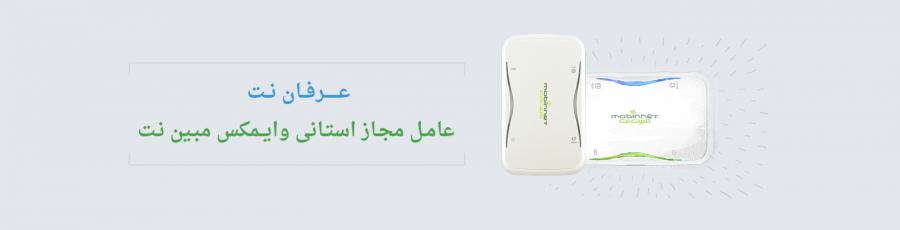 عرفان نت عامل مجاز Wimax در استان فارس